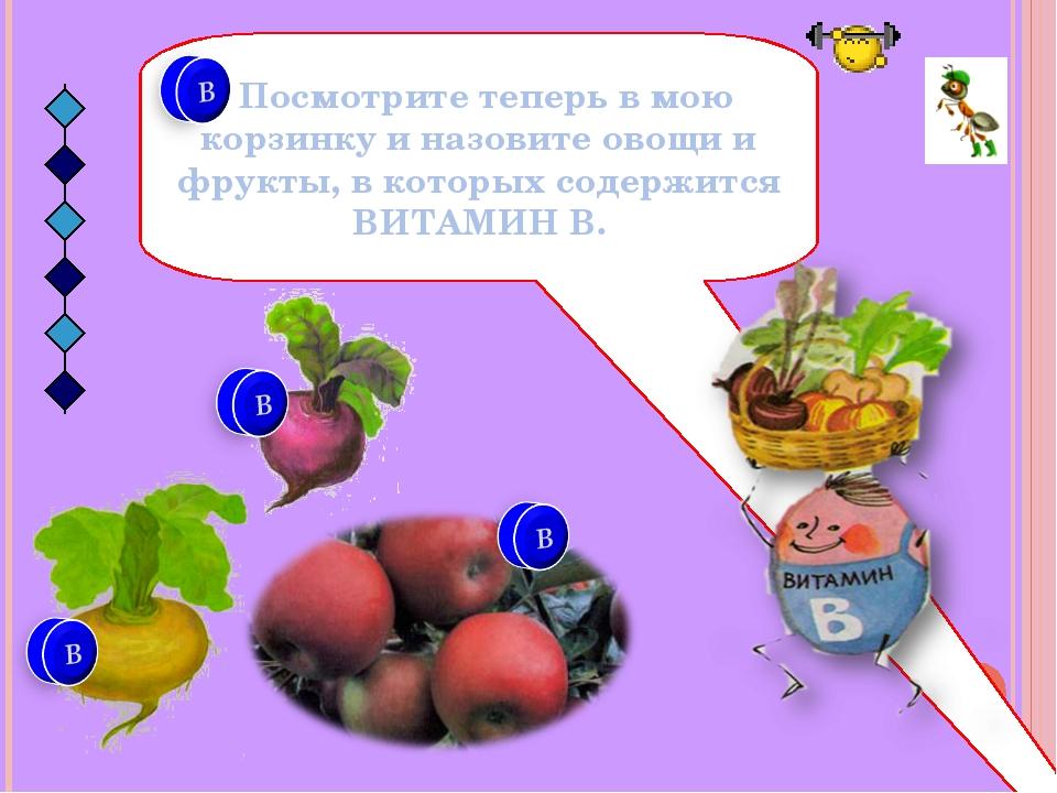 Посмотрите теперь в мою корзинку и назовите овощи и фрукты, в которых содерж...