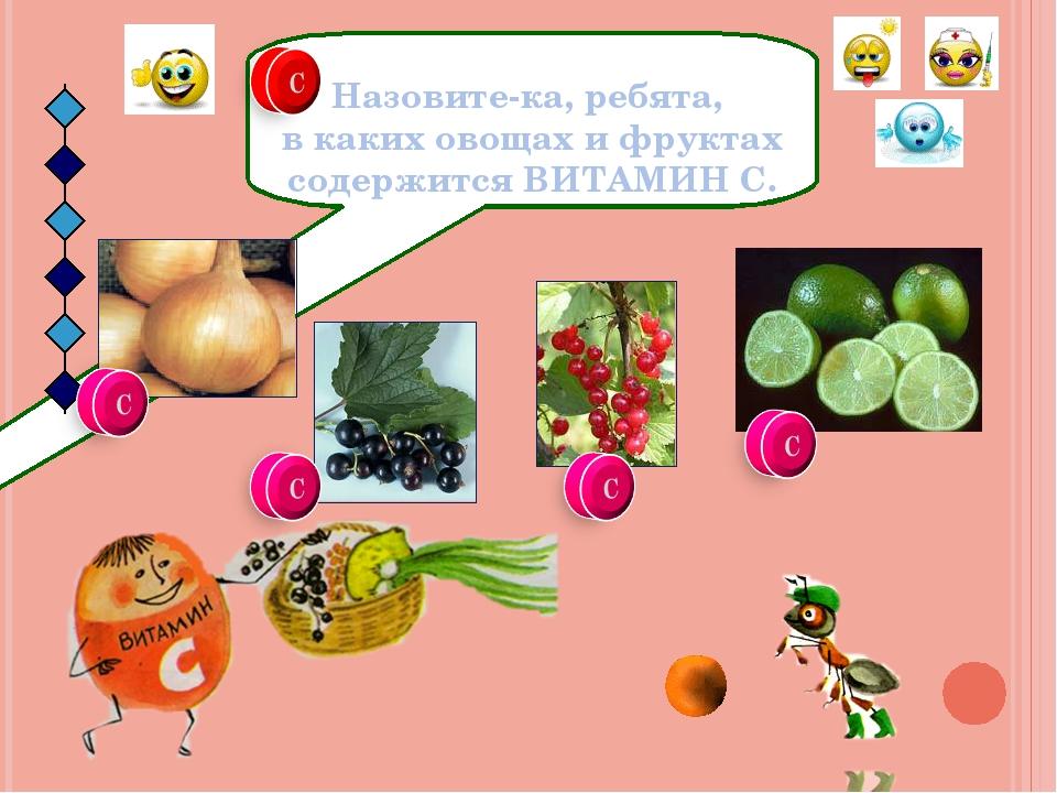 Назовите-ка, ребята, в каких овощах и фруктах содержится ВИТАМИН С.