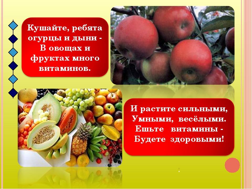 Кушайте, ребята огурцы и дыни - В овощах и фруктах много витаминов. И растите...