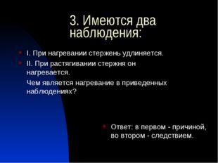 3. Имеются два наблюдения: I. При нагревании стержень удлиняется. II. При рас
