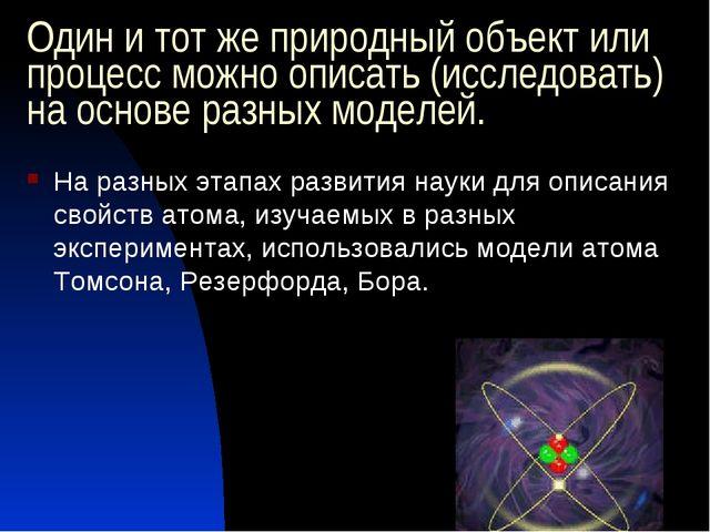 Один и тот же природный объект или процесс можно описать (исследовать) на осн...