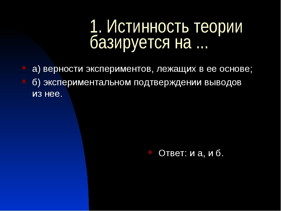 1. Истинность теории базируется на ... а) верности экспериментов, лежащих в е...