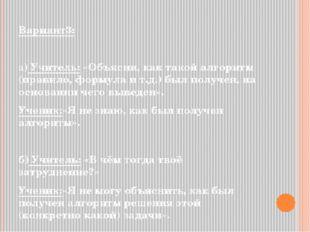 Вариант3: а) Учитель: «Объясни, как такой алгоритм (правило, формула и т.д.)