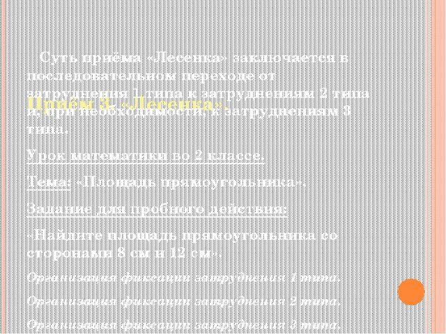 Приём 3. «Лесенка». Суть приёма «Лесенка» заключается в последовательном пер...