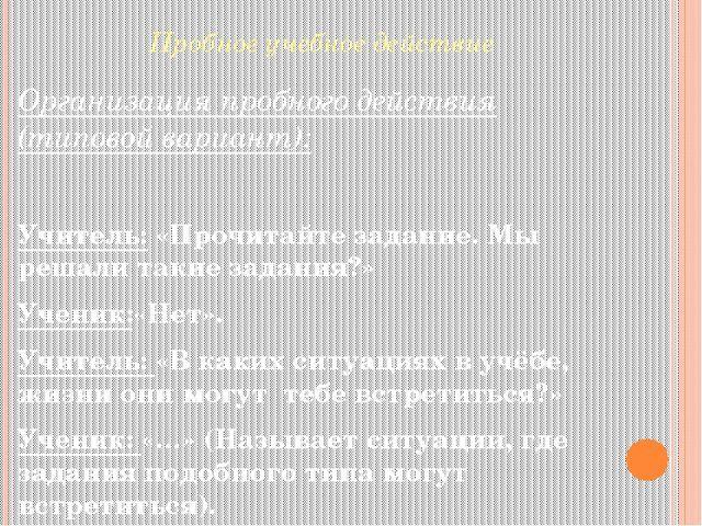 Пробное учебное действие Организация пробного действия (типовой вариант): Учи...