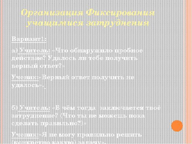Организация Фиксирования учащимися затруднения Вариант1: а) Учитель: «Что обн...