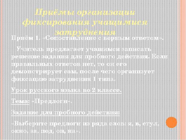 Приёмы организации фиксирования учащимися затруднения Приём 1. «Сопоставление...