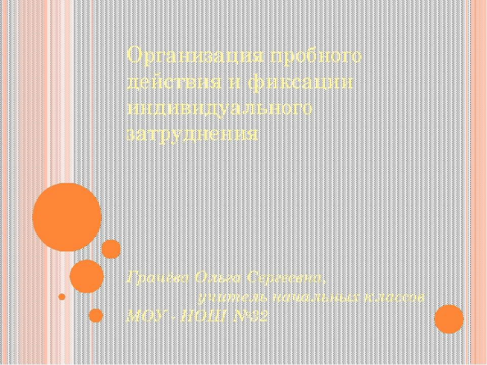 Организация пробного действия и фиксации индивидуального затруднения Грачёва...
