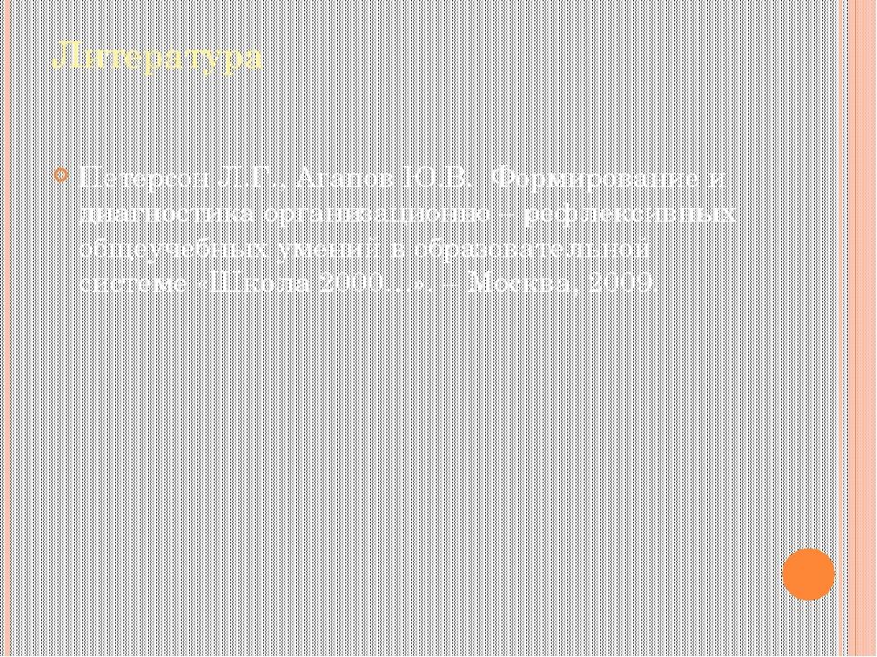 Литература Петерсон Л.Г., Агапов Ю.В. Формирование и диагностика организацион...