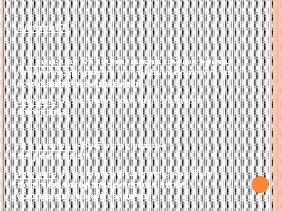 Вариант3: а) Учитель: «Объясни, как такой алгоритм (правило, формула и т.д.)...