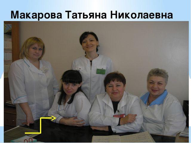 Макарова Татьяна Николаевна
