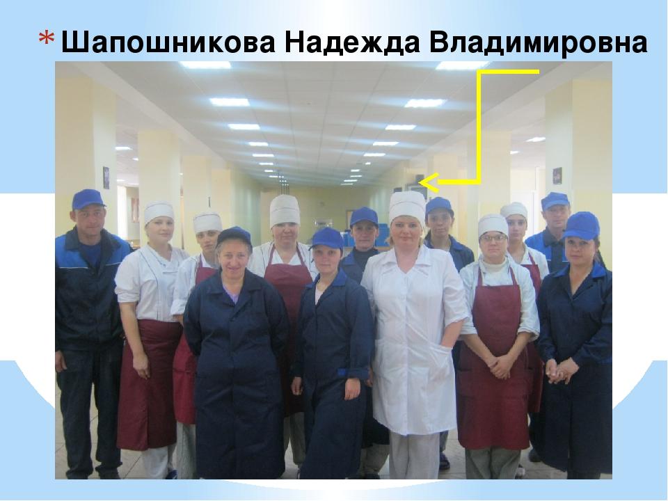 Шапошникова Надежда Владимировна