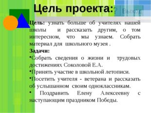 Соколова Елена Алексеевна учитель математики МКОУ Заволжский лицей Выход