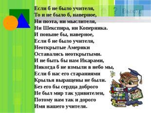 Создатели проекта: Учащиеся 2-в класса: Каюмова Кристина Крючкова Дарья Швыдк