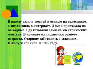 В 1969 году и поступила в Ивановский государственный педагогический институт