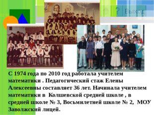 Сейчас Елена Алексеевна на пенсии. В беседе с учащимися 2-в класса ,она сказа