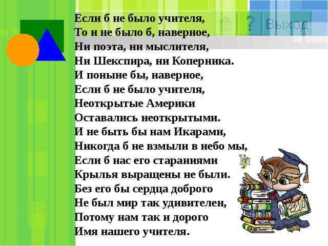 Создатели проекта: Учащиеся 2-в класса: Каюмова Кристина Крючкова Дарья Швыдк...