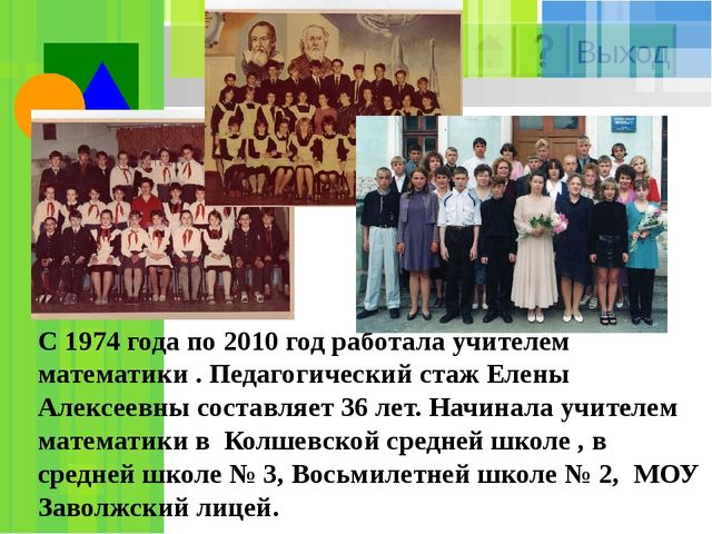 Сейчас Елена Алексеевна на пенсии. В беседе с учащимися 2-в класса ,она сказа...