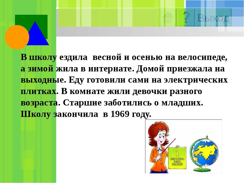 В 1969 году и поступила в Ивановский государственный педагогический институт...