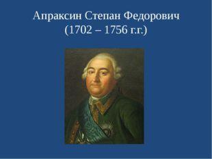 Апраксин Степан Федорович (1702 – 1756 г.г.)