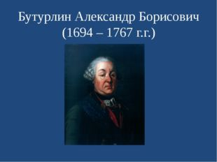 Бутурлин Александр Борисович (1694 – 1767 г.г.)