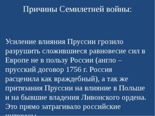 Причины Семилетней войны: Усиление влияния Пруссии грозило разрушить сложивши