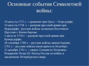 Основные события Семилетней войны: 19 августа 1757 г. – сражение при Гросс –