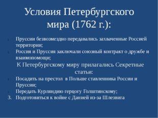 Условия Петербургского мира (1762 г.): Пруссии безвозмездно передавались захв
