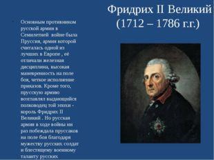 Основным противником русской армии в Семилетней войне была Пруссия, армия ко