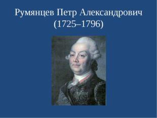 Румянцев Петр Александрович (1725–1796)