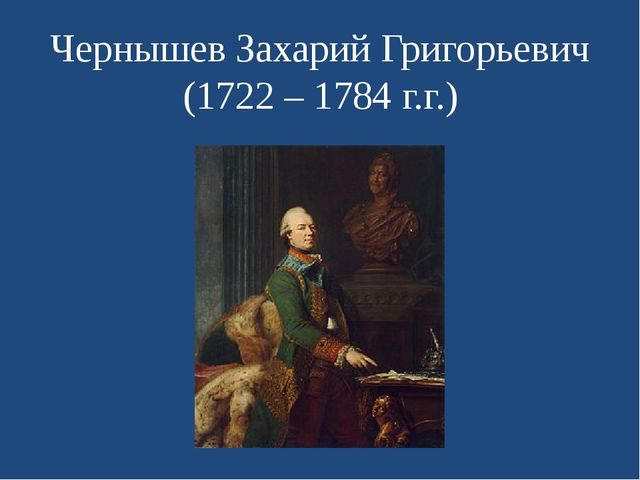Чернышев Захарий Григорьевич (1722 – 1784 г.г.)