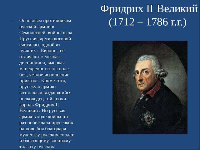 Основным противником русской армии в Семилетней войне была Пруссия, армия ко...
