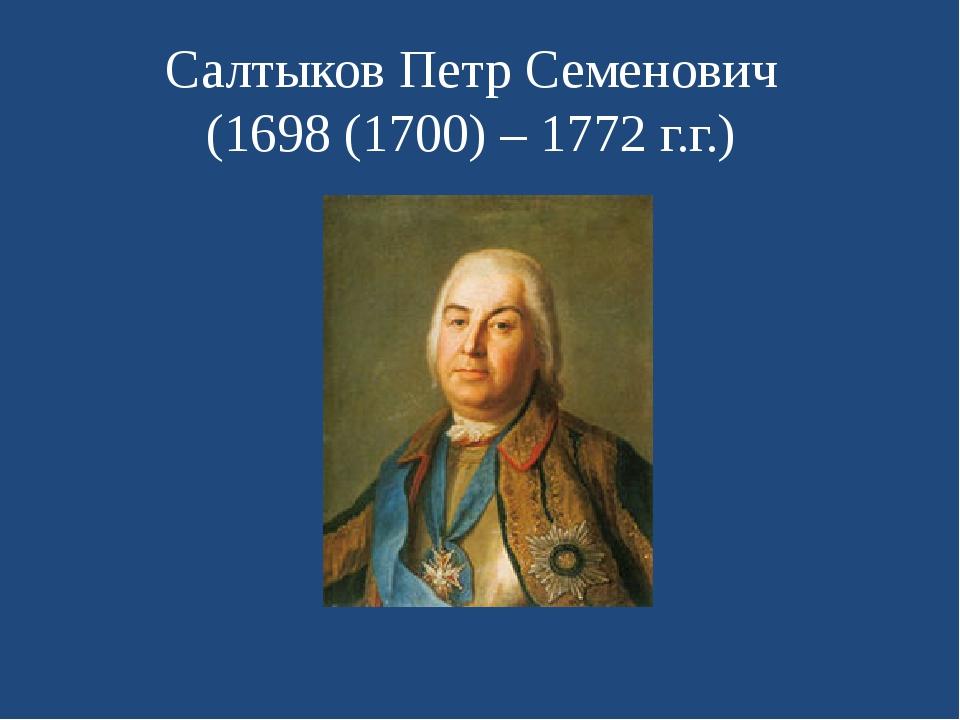 Салтыков Петр Семенович (1698 (1700) – 1772 г.г.)