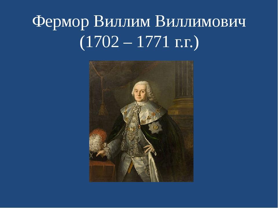 Фермор Виллим Виллимович (1702 – 1771 г.г.)