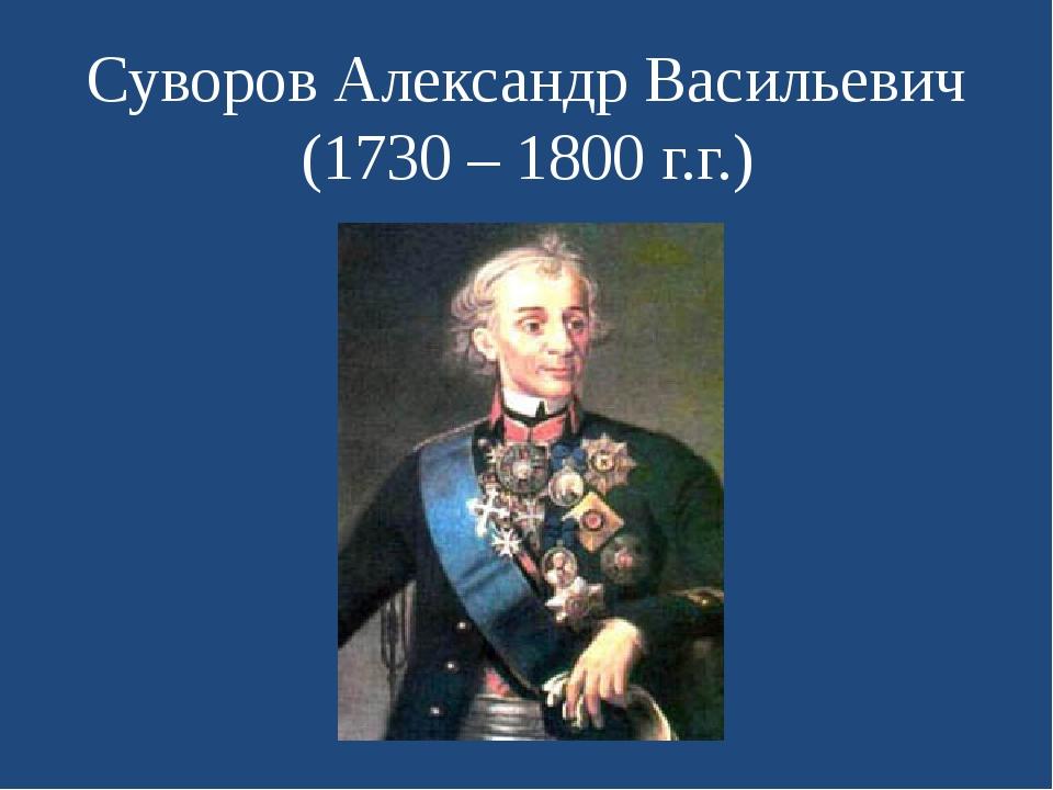 Суворов Александр Васильевич (1730 – 1800 г.г.)
