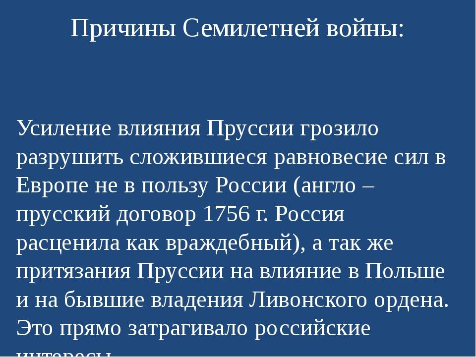Причины Семилетней войны: Усиление влияния Пруссии грозило разрушить сложивши...