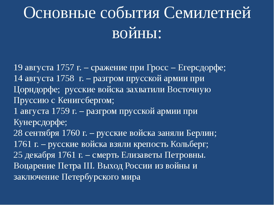 Основные события Семилетней войны: 19 августа 1757 г. – сражение при Гросс –...