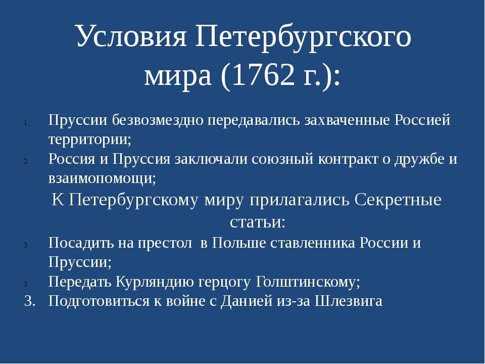 Условия Петербургского мира (1762 г.): Пруссии безвозмездно передавались захв...