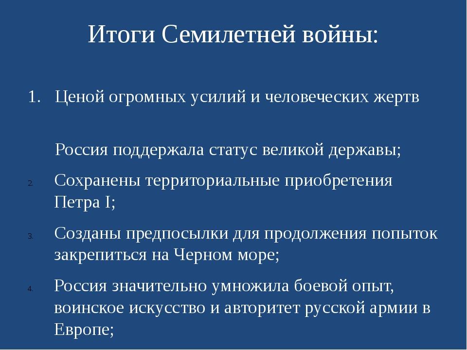 Итоги Семилетней войны: 1. Ценой огромных усилий и человеческих жертв Россия...