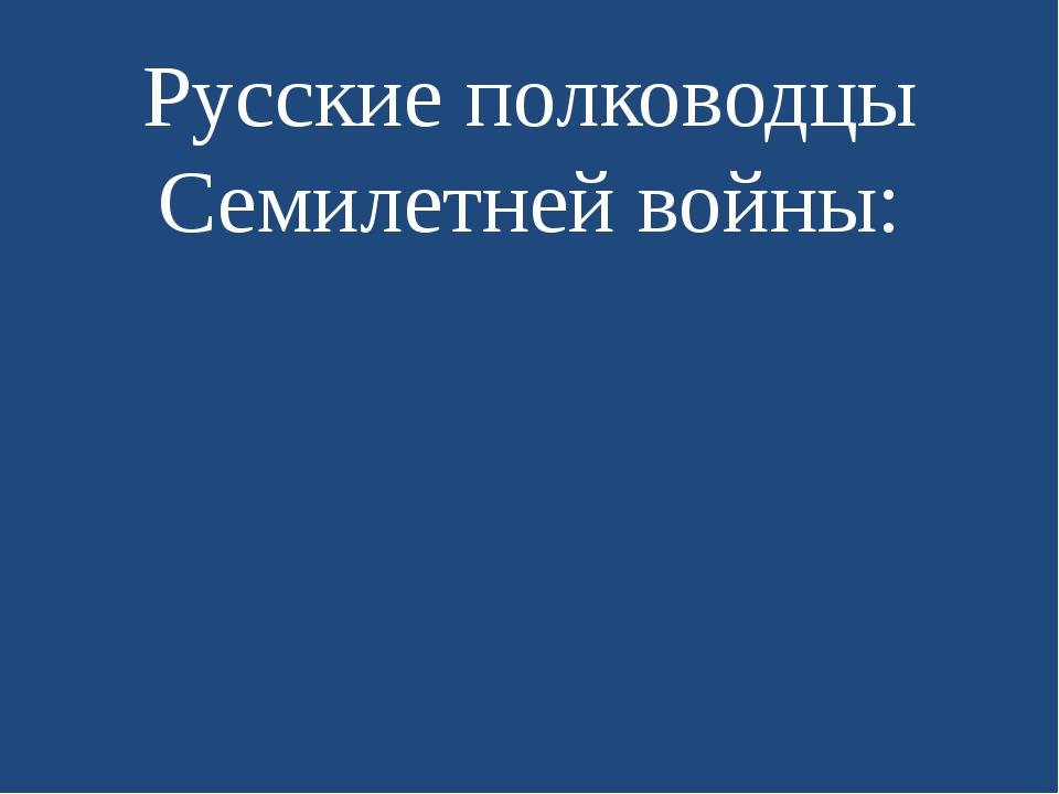 Русские полководцы Семилетней войны: