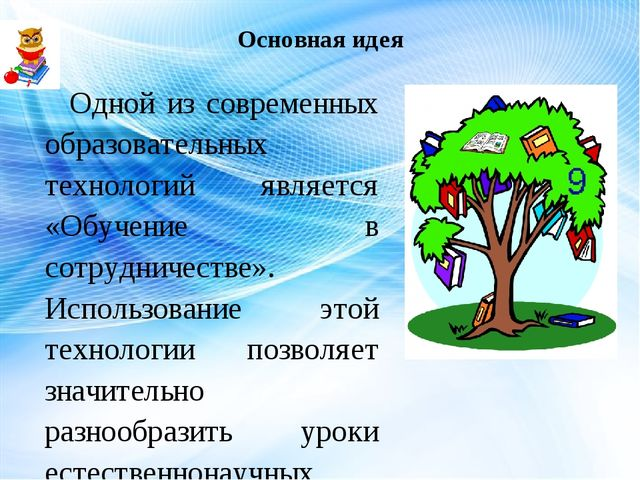 Основная идея Одной из современных образовательных технологий является «Обуче...