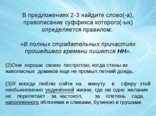 В предложениях 2-3 найдите слово(-а), правописание суффикса которого(-ых) опр