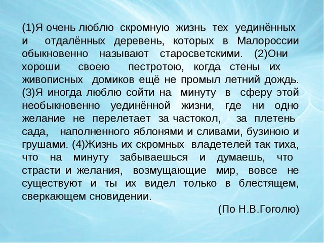(1)Я очень люблю скромную жизнь тех уединённых и отдалённых деревень, которых...