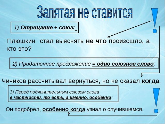 1) Отрицание + союз: Плюшкин стал выяснять не что произошло, а кто это? 2) Пр...