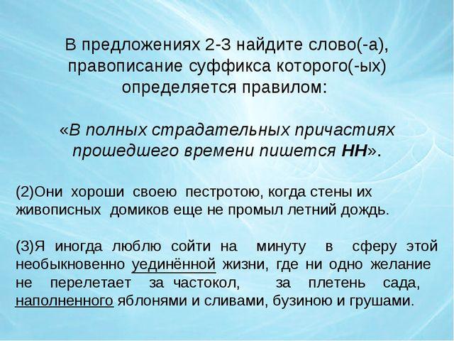 В предложениях 2-3 найдите слово(-а), правописание суффикса которого(-ых) опр...