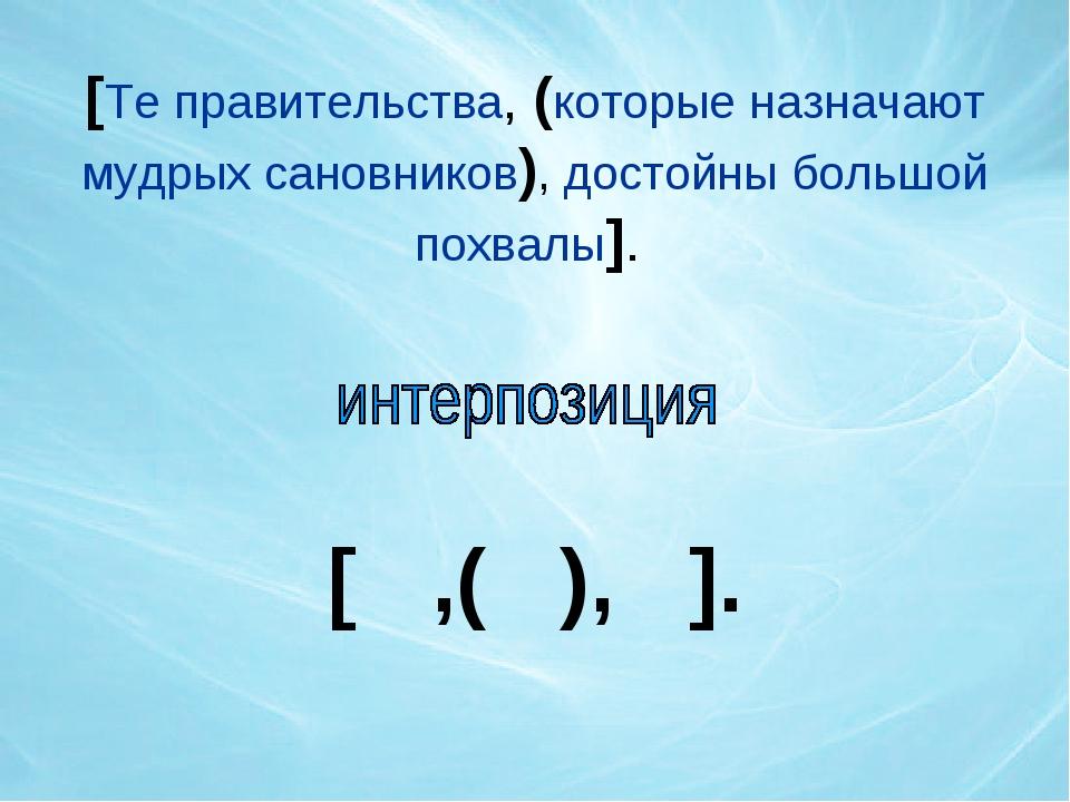 [Те правительства, (которые назначают мудрых сановников), достойны большой по...