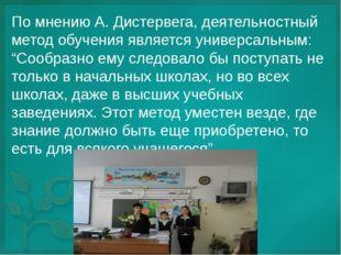По мнению А. Дистервега, деятельностный метод обучения является универсальным