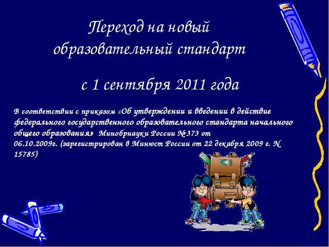 Переход на новый образовательный стандарт с 1 сентября 2011 года В соответств...