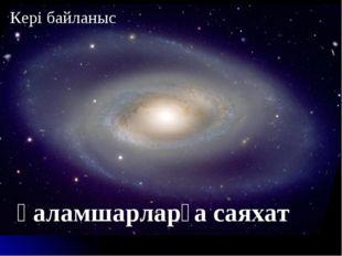 Ғаламшарларға саяхат Кері байланыс