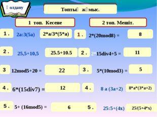 1 топ. Кесене 2 топ. Мешіт. Топтық жұмыс. 2*а/3*(5*а) 25.5+10.5 22 12 6 8 11